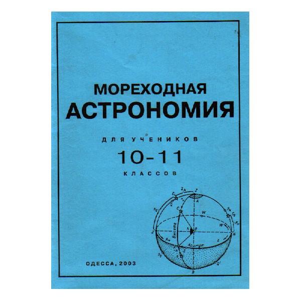 дагаев сборник задач по астрономии решебник