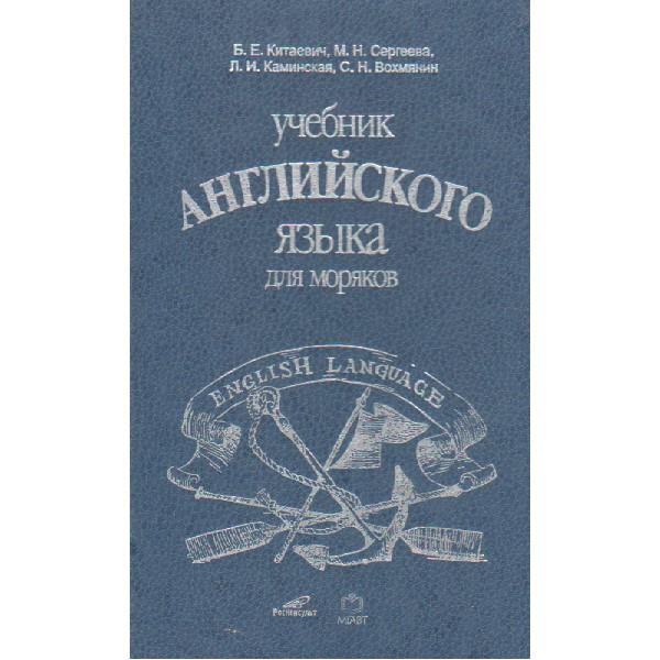 Учебник английского языка для моряков ГДЗ