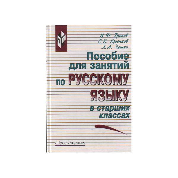 Гдз пособие по русскому языку для старших классов автор греков