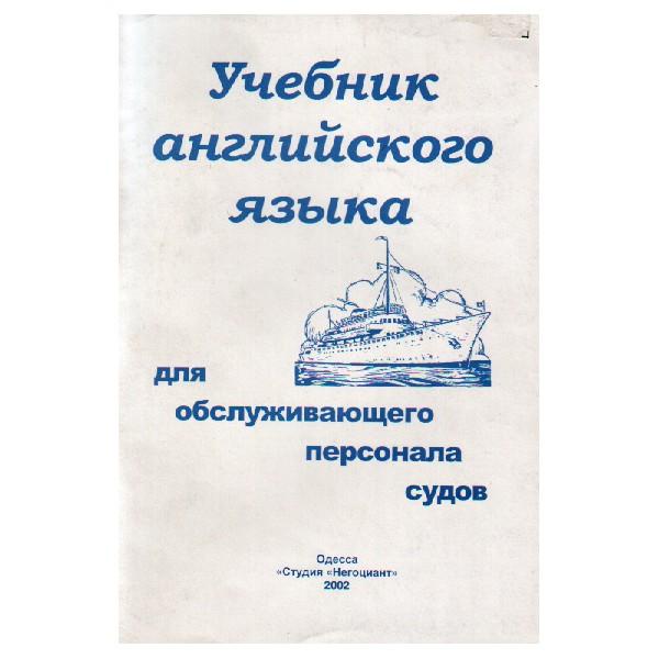 Английский персонала гдз агабекян и.п обслуживающего язык для