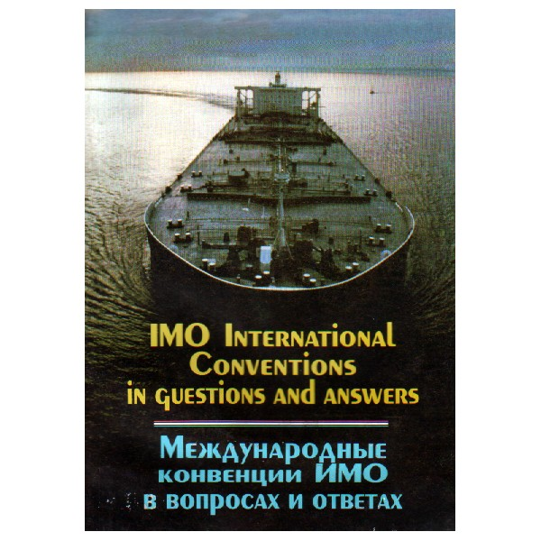 ктм международные конвенции для рыболовных судов