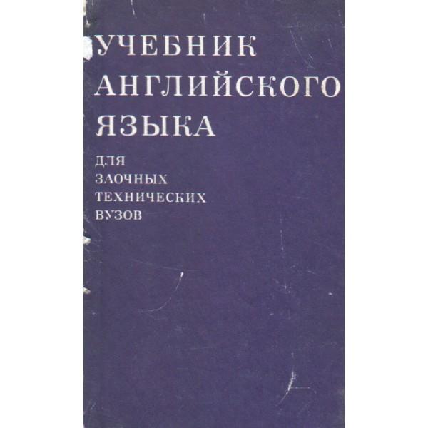 Учебник Курс Английского Языка Для Вечерних И Заочных Технических Вузов