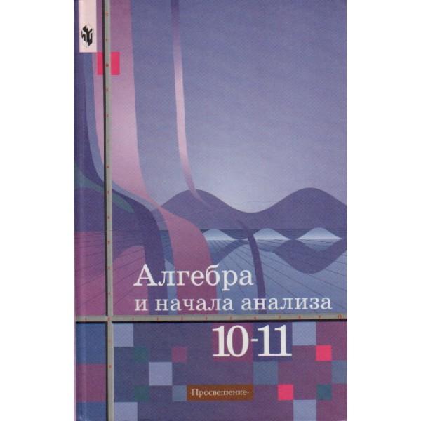 Класс алгебра 10-11 решебник и читать начала анализа